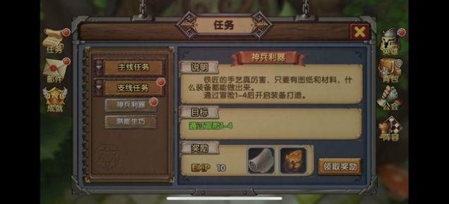 龙戒战记手游官方正式版  v1.0图4