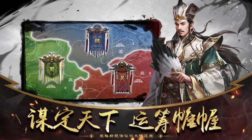 三国群雄乱世征战手游官方版  v1.0图4