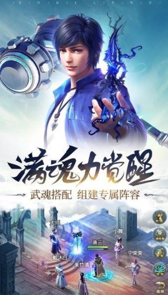 斗罗大陆之武陵剑仙苏手游官网版  v1.0图4