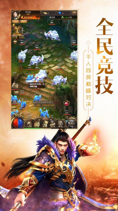 轩辕传奇世界手游官方版  v1.0图3
