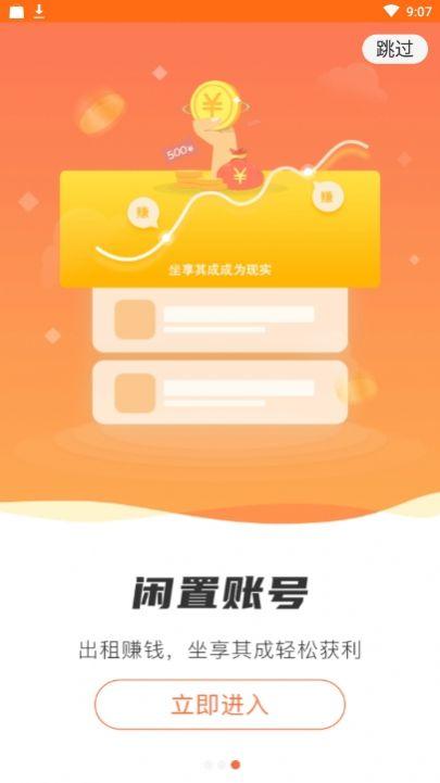 袋鼠租号app官方版  v1.2.0图2