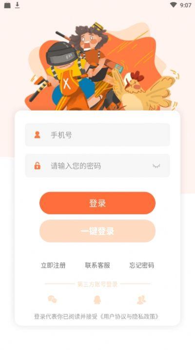 袋鼠租号app官方版  v1.2.0图1