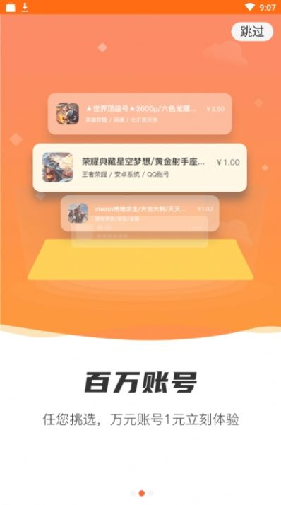 袋鼠租号app官方版  v1.2.0图4