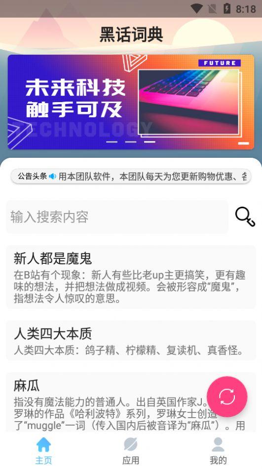 黑话词典app官网版  v1.0图1