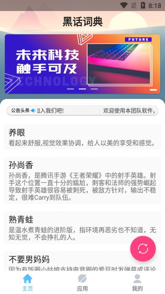 黑话词典app官网版  v1.0图4