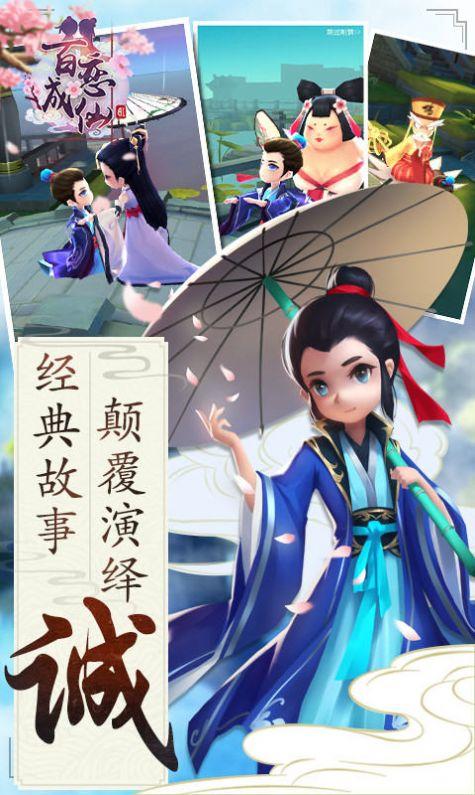 百恋成仙仗剑天涯手游官方版  v14078图1