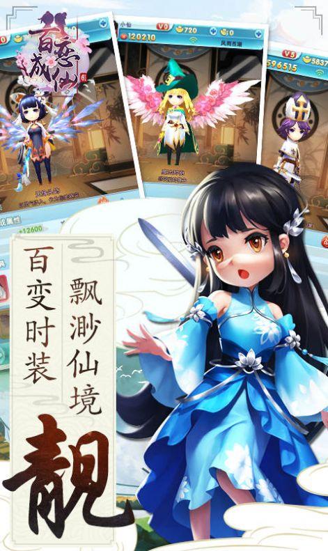 百恋成仙仗剑天涯手游官方版  v14078图2