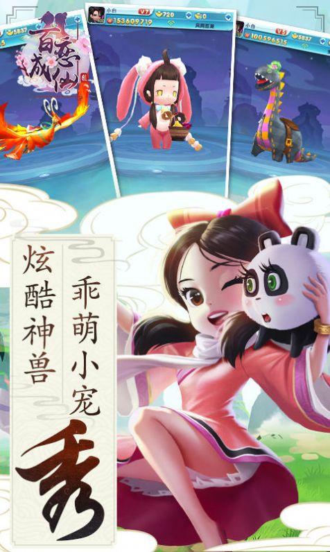 百恋成仙仗剑天涯手游官方版  v14078图5