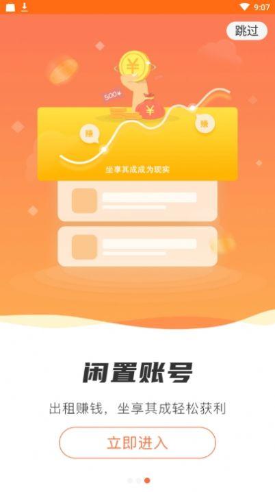 袋鼠租号app官方版  v1.2.0图6