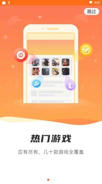 袋鼠租号app官方版  v1.2.0图7