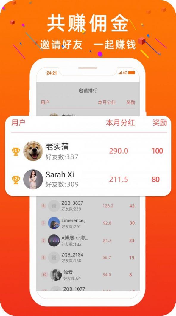 懒懒赚钱app官方版  v1.0图1