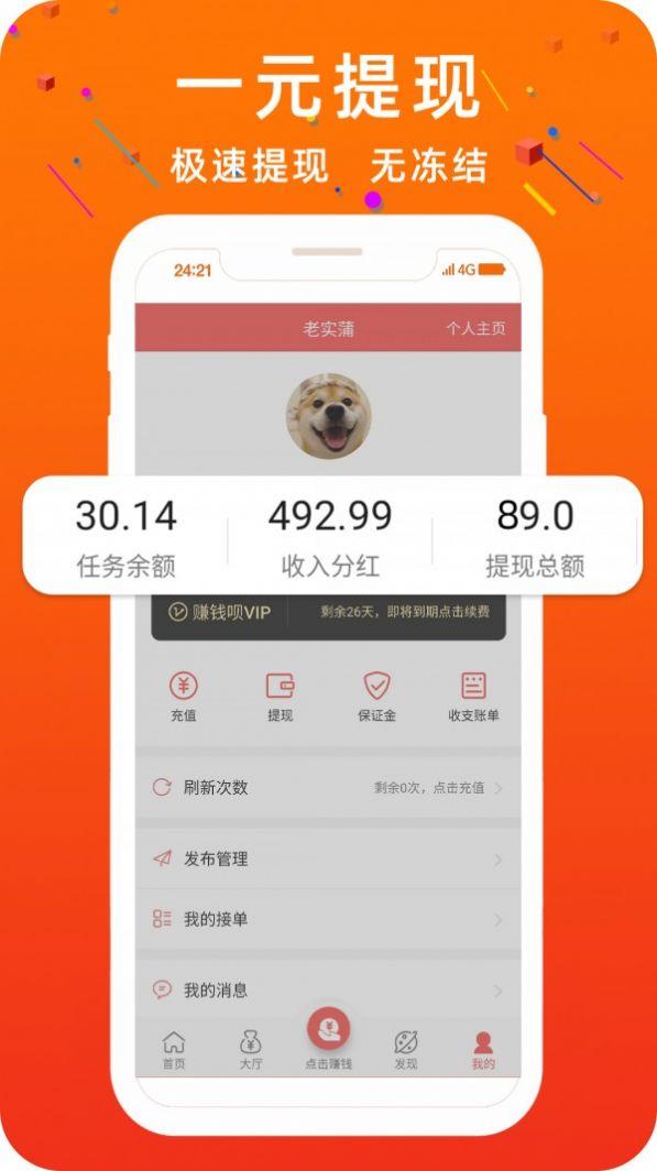 懒懒赚钱app官方版  v1.0图3