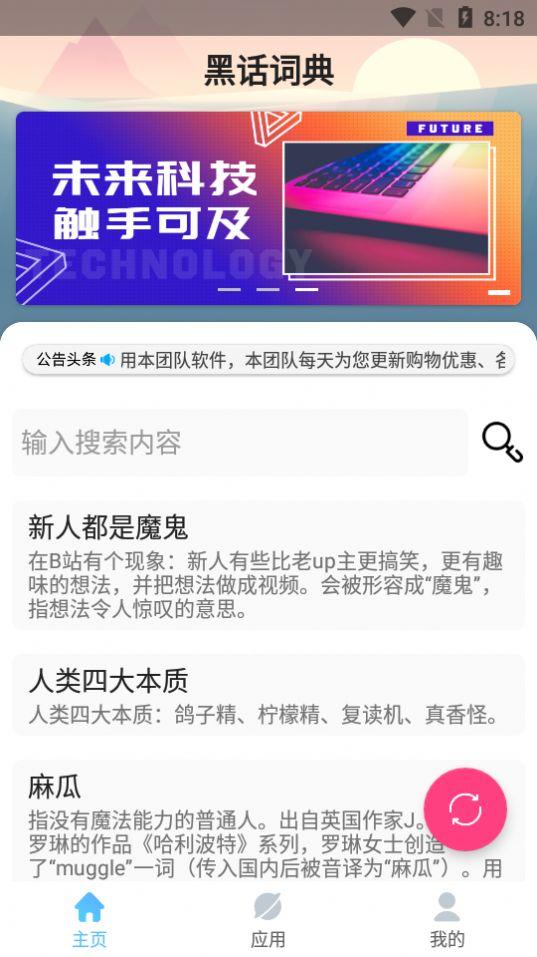 黑话词典app官网版  v1.0图5