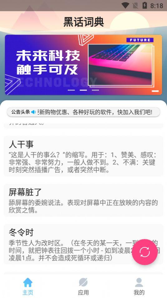 黑话词典app官网版  v1.0图7