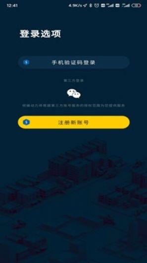 核蜂动力app官方版  V1.0.8图4