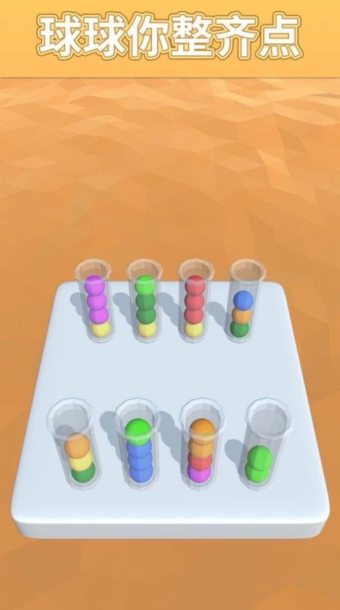 抖音球球整齐点游戏官方版  v1.2.12图3