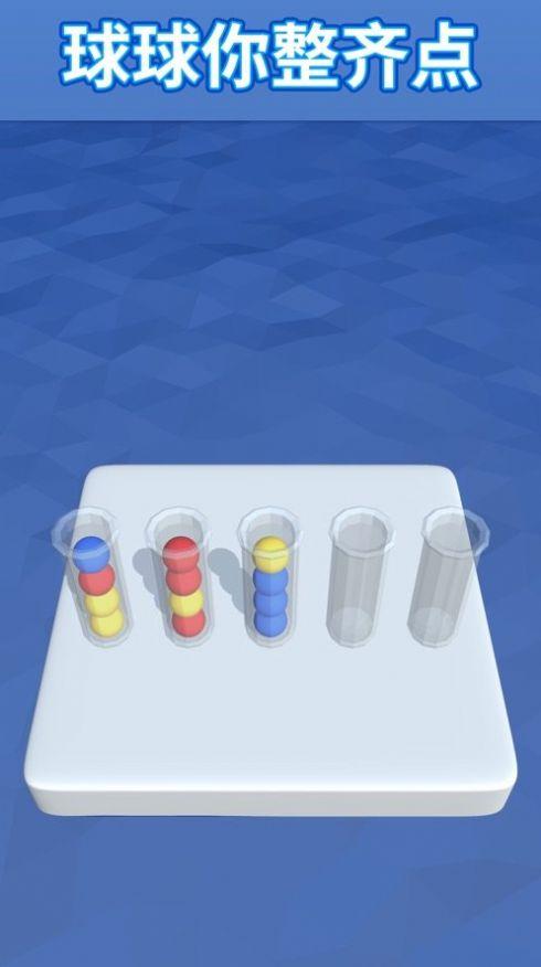 抖音球球整齐点游戏官方版  v1.2.12图1