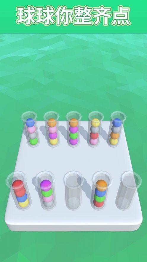 抖音球球整齐点游戏官方版  v1.2.12图4
