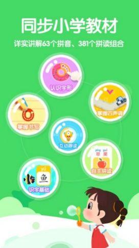 奇妙拼音app最新版  v1.00.0000图2