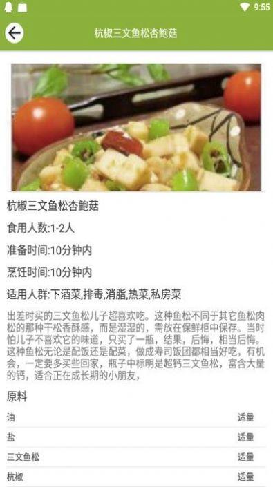 随手家常菜app最新版  v1.0图1