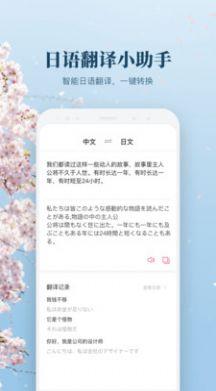 日语单词速记app  v1.0图1