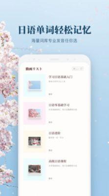 日语单词速记app  v1.0图3