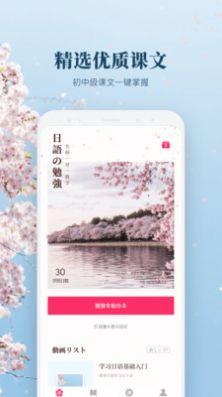 日语单词速记app  v1.0图4