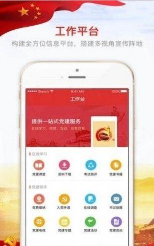 2020辽沈智慧党建云平台app登录步骤官方版  v1.0.7图3
