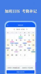 小美记加班app官方最新版  v1.0图3