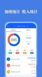 小美记加班app官方最新版  v1.0图1