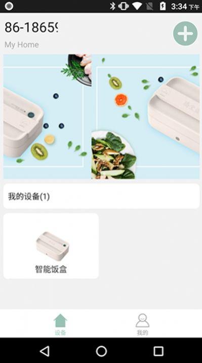 腾宝益app官方版  v1.0图5