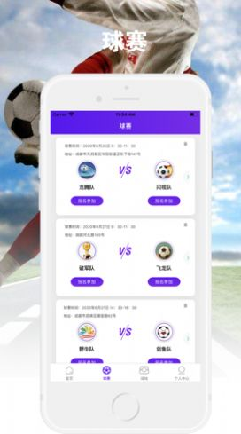 武威足球比赛app星级联赛官方版  v2.2图4