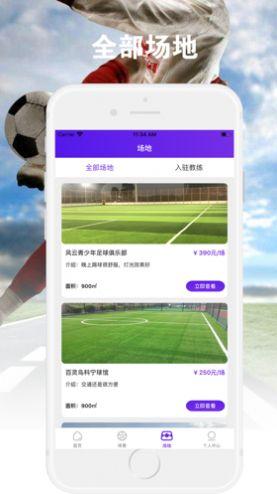 武威足球比赛app星级联赛官方版  v2.2图2