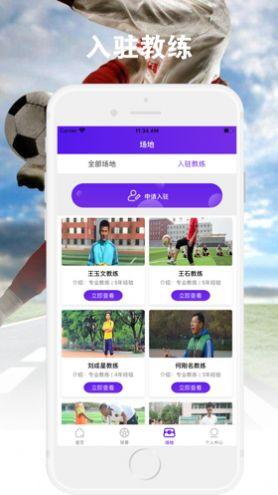 武威足球比赛app星级联赛官方版  v2.2图1
