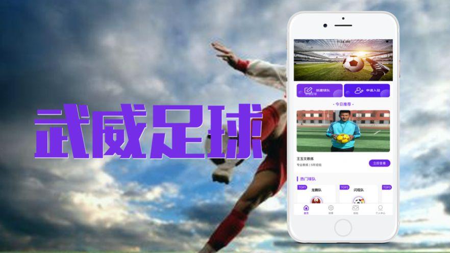 武威足球比赛app星级联赛官方版  v2.2图3