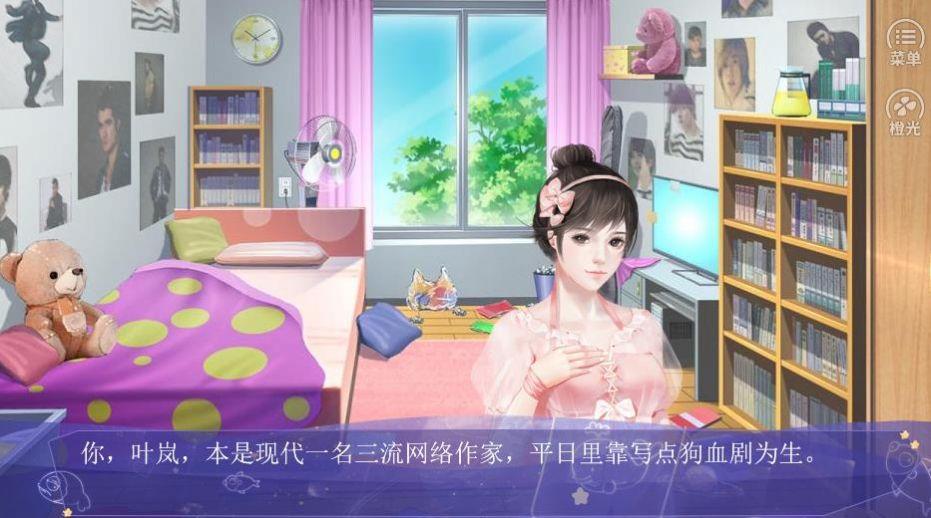 橙光快穿之太子妃嫁到游戏免费完整版  v1.0图1
