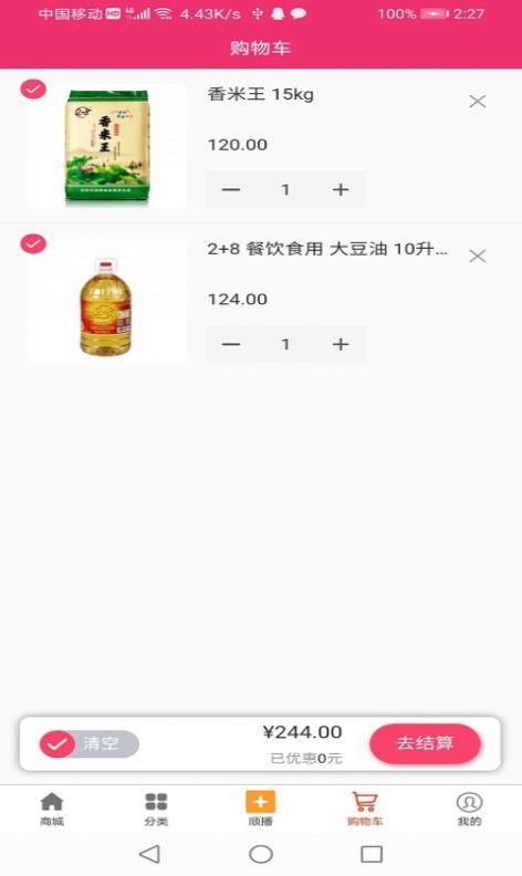 顺播网app  v1.2图6
