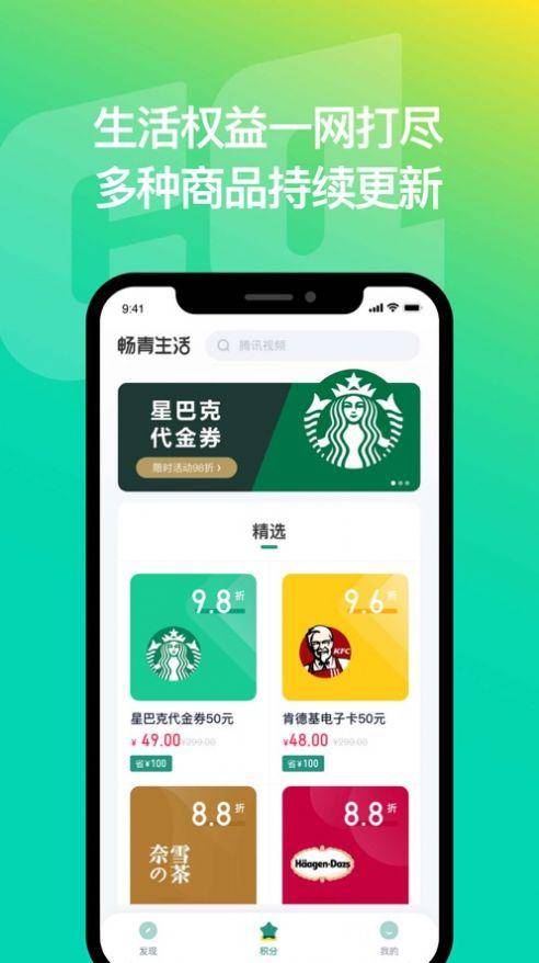 畅青生活app官网版  v1.0图3