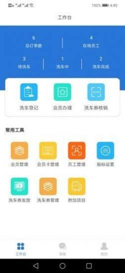 蜗壹洗车app图3