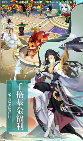 幻魔镇妖手游官网版  v1.0图2