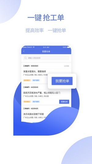 东方管家物业app官方版  v1.1.3图1