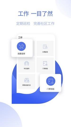 东方管家物业app官方版  v1.1.3图2