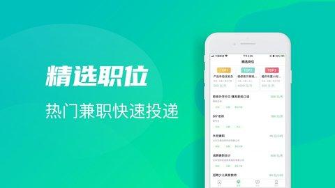 优推兼职赚钱平台正规app v3.14.01图2