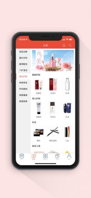 吉中购物会员登录官网版  v1.0图1