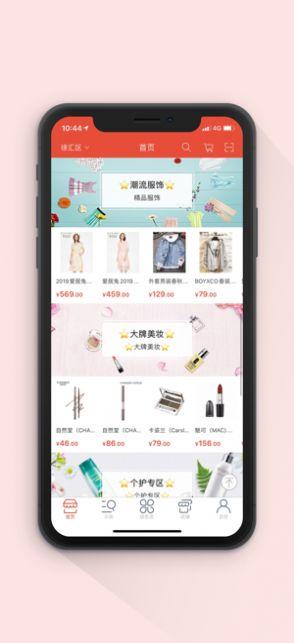 吉中购物会员登录官网版  v1.0图2