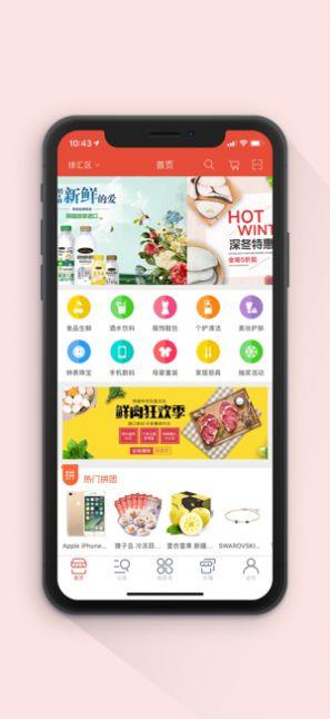 吉中购物会员登录官网版  v1.0图3
