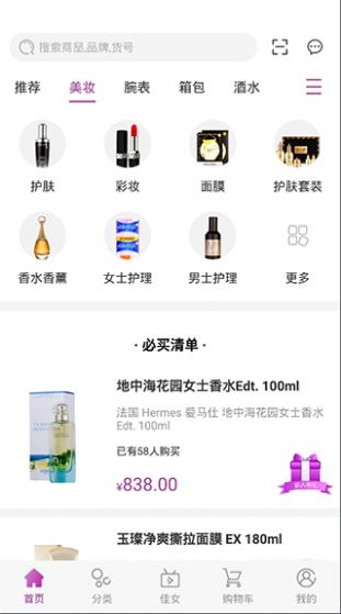 2020雅娜购app官方版  v2.5.0.7图4