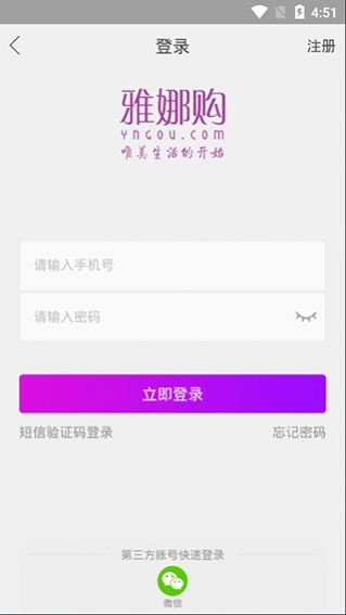 2020雅娜购app官方版  v2.5.0.7图3