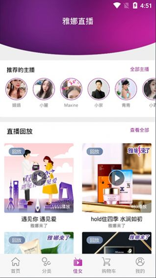 2020雅娜购app官方版  v2.5.0.7图2