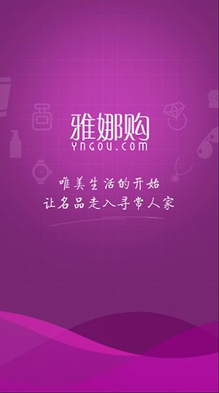 2020雅娜购app官方版  v2.5.0.7图1